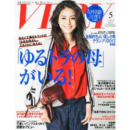Very Magazine Subscription (Japan) - 12 iss/yr