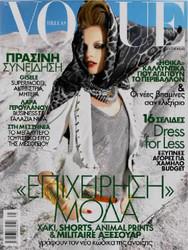 Vogue Magazine Subscription (Greece) - 12 iss/yr