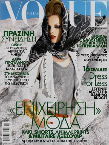 Vogue Magazine Subscription (Greece) - 12 iss/yr