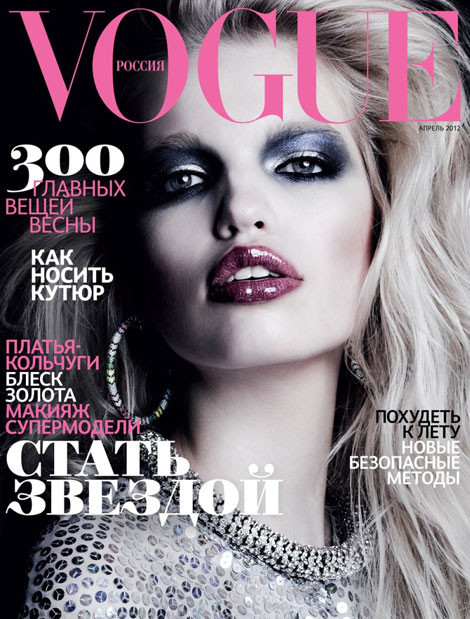 Vogue Magazine Subscription (Russia) - 12 iss/yr