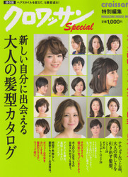 Croissant Magazine (Japan) 24 iss/yr