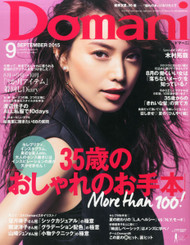 Domani(Japan)- 12 iss/yr