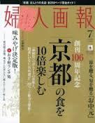 Fujingaho(Japan)- 12 iss/yr