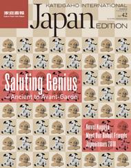 Kateigaho Magazine Subscription (Japan) - 12 issues/yr.