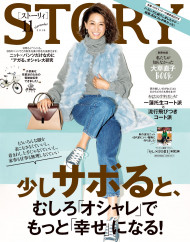 Story Magazine Subscription (Japan) - 12 issues/yr.