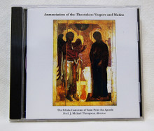 CD- Annunciation of the Theotokos: Vespers and Matins