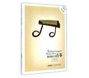 Buy Guzheng Tutorial Book in English (Teaching Foreigners to Play Guzheng) with CD