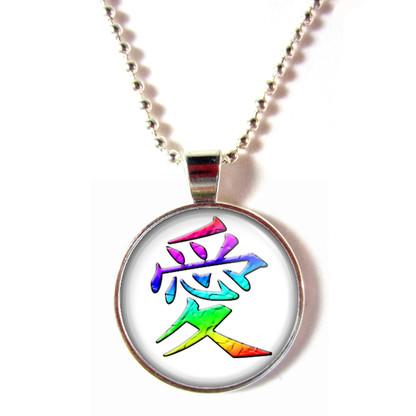 Kanji Love symbol necklace
