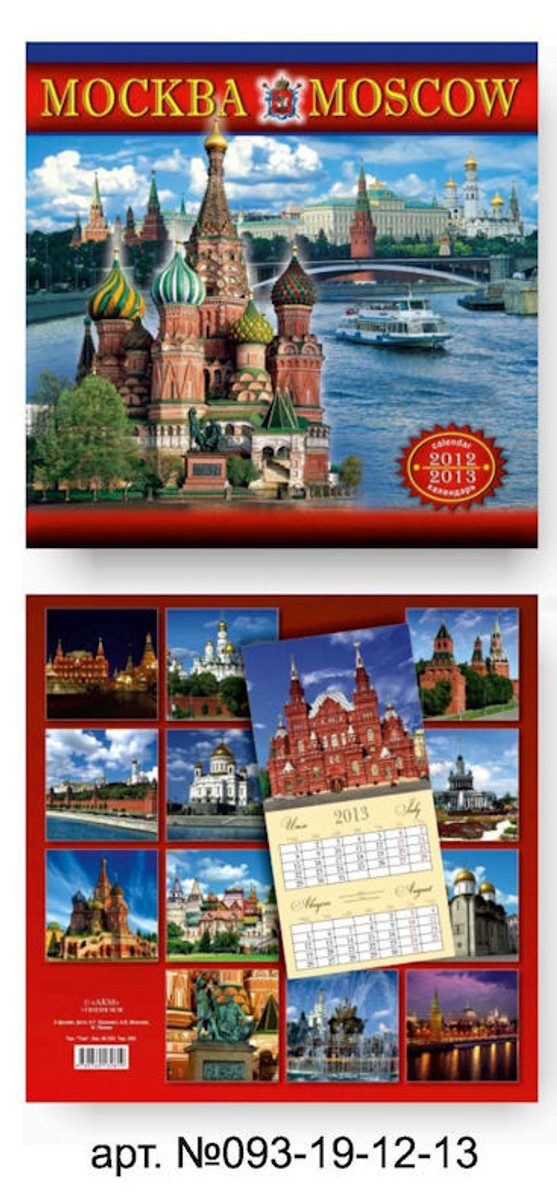 2012 and 2013 Moscow Calendar Moscow River