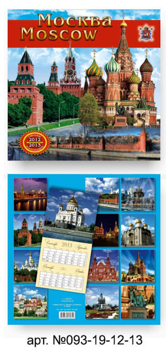 2012 and 2013 Moscow Calendar of Moscow Landmarks (St Basil)