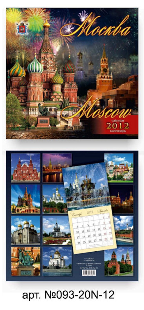 2012 Moscow Calendar..Great Architecture