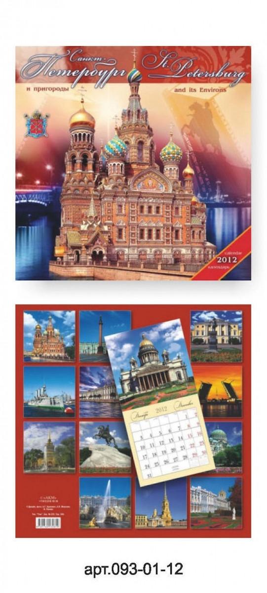 St. Petersburg Calendars