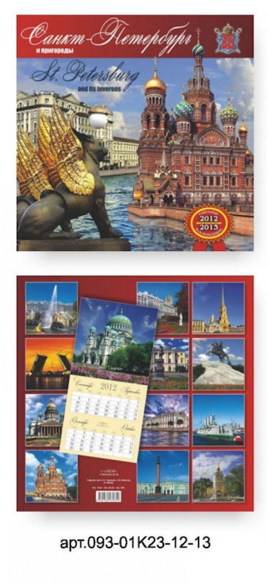 St. Petersburg Calendar 2012/2013