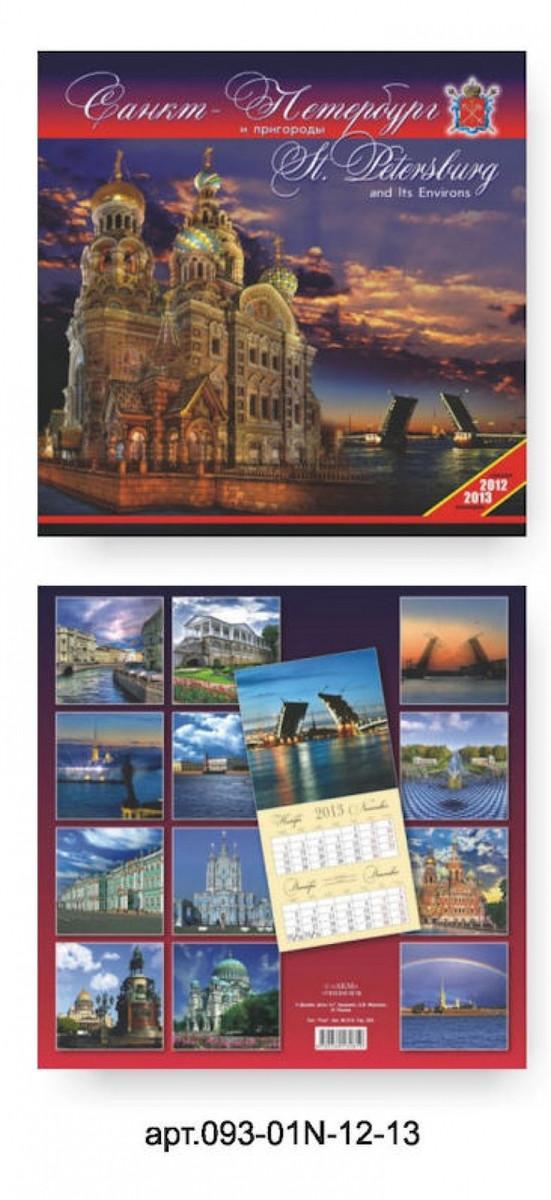 St. Petersburg Calendar Series