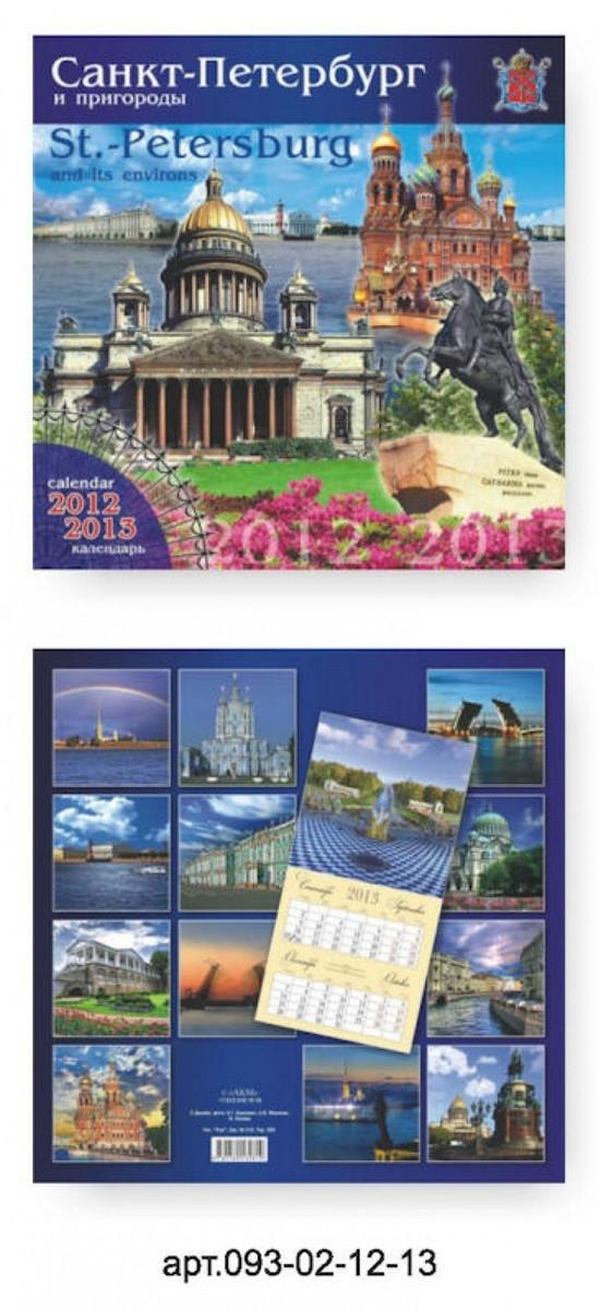 St. Petersburg Calendar Series 1
