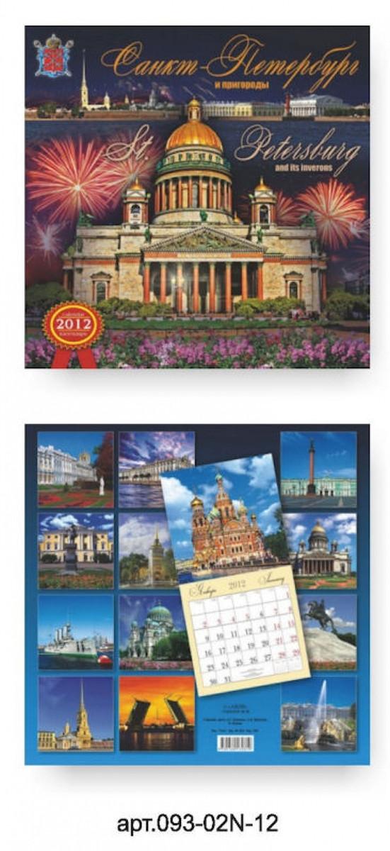 St. Petersburg Calendar Series 2