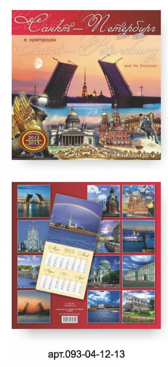 St. Petersburg Calendar Series 3