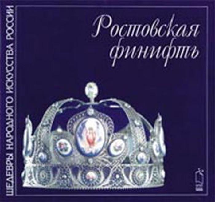 Rostov Enamels in English
