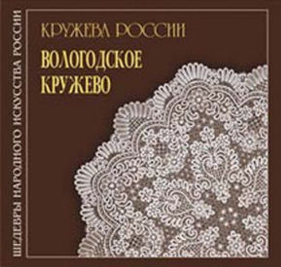 Lace of Russia: Vologda Lace in English