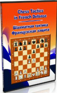 Chess Tactics in French Defense for Download