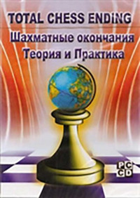 Total Chess Ending Download