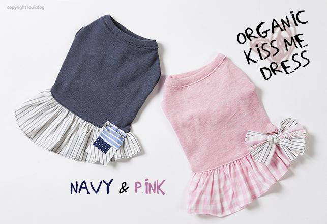 organic-kiss-me.jpg