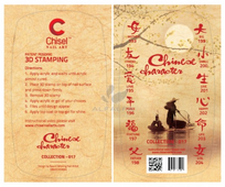 20% off Chisel 3D Stamp - Chinese Collection #017