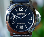 Panerai PAM 366 Luminor Marina Chinese Character Fu LTD, 44mm ON HOLD