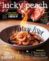Lucky Peach #16