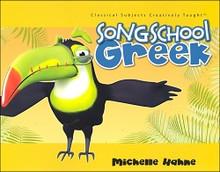 Song School Greek Student