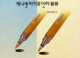 Genesen AcuTouch Pointer Korean User's Manual 제니센 한글 책자