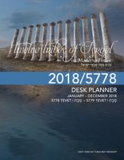 2018 Desk Planner