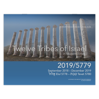 The Twelve Tribes of Israel 2018–2019 Wall Calendar