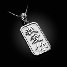 """Sterling SIlver Chinese """"I Love You"""" Symbol Pendant Necklace"""