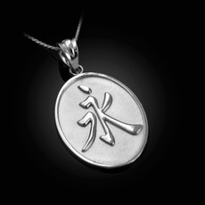 """Sterling Silver Chinese """"Eternity"""" Symbol Pendant Necklace"""