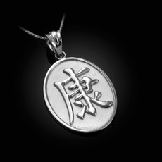 """Sterling Silver Chinese """"Health"""" Symbol Pendant Necklace"""