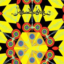 "Men In Burka - Techno Allah - 12"" Vinyl"
