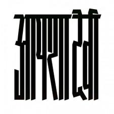 """Aisha Devi - Of Matter And Spirit Remixes - 12"""" Vinyl"""