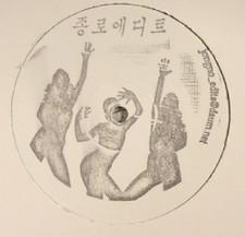 """Various Artists - Jongno Edits Vol. 1 - 12"""" Vinyl"""