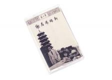 Onra - Chinoiseries Pt. 3 - Cassette
