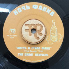 "The Great Revivers - Funk Revenge - 7"" Vinyl"