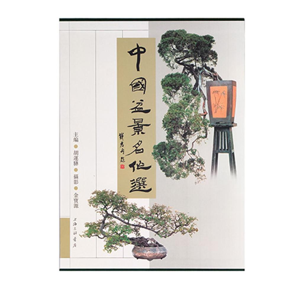 Chinese Bonsai By Mr. Ho - BKISBN