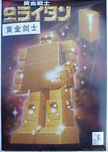 Gold Lightan Model Kit Bandai