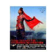 Chitose Hajime: Nomad Soul Import On Audio CD Album - EE710132