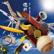 AnoTabi No Tochuu Nandesu By Yusuke On Audio CD Album Pop 2014 - E509736