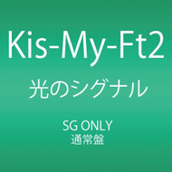 Hikari No Signal By KIS-MY-FT2 On Audio CD Album 2014 Album Pop - E509872