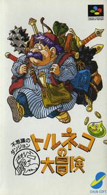 Fushigi No Dungeon: Torneko No Daibouken Super Famicom Super NES - EE627179