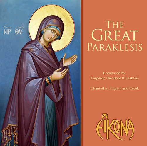 The Great Paraklesis