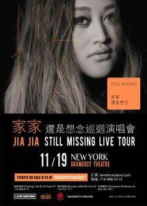 JIA JIA STILL MISSING NEW YORK 家家 - 還是想念紐約演唱會