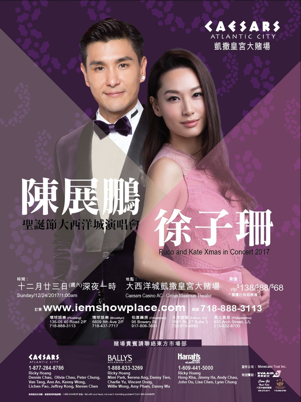 Ruco Chan & Kate Tsui Xmas in Concert 2017